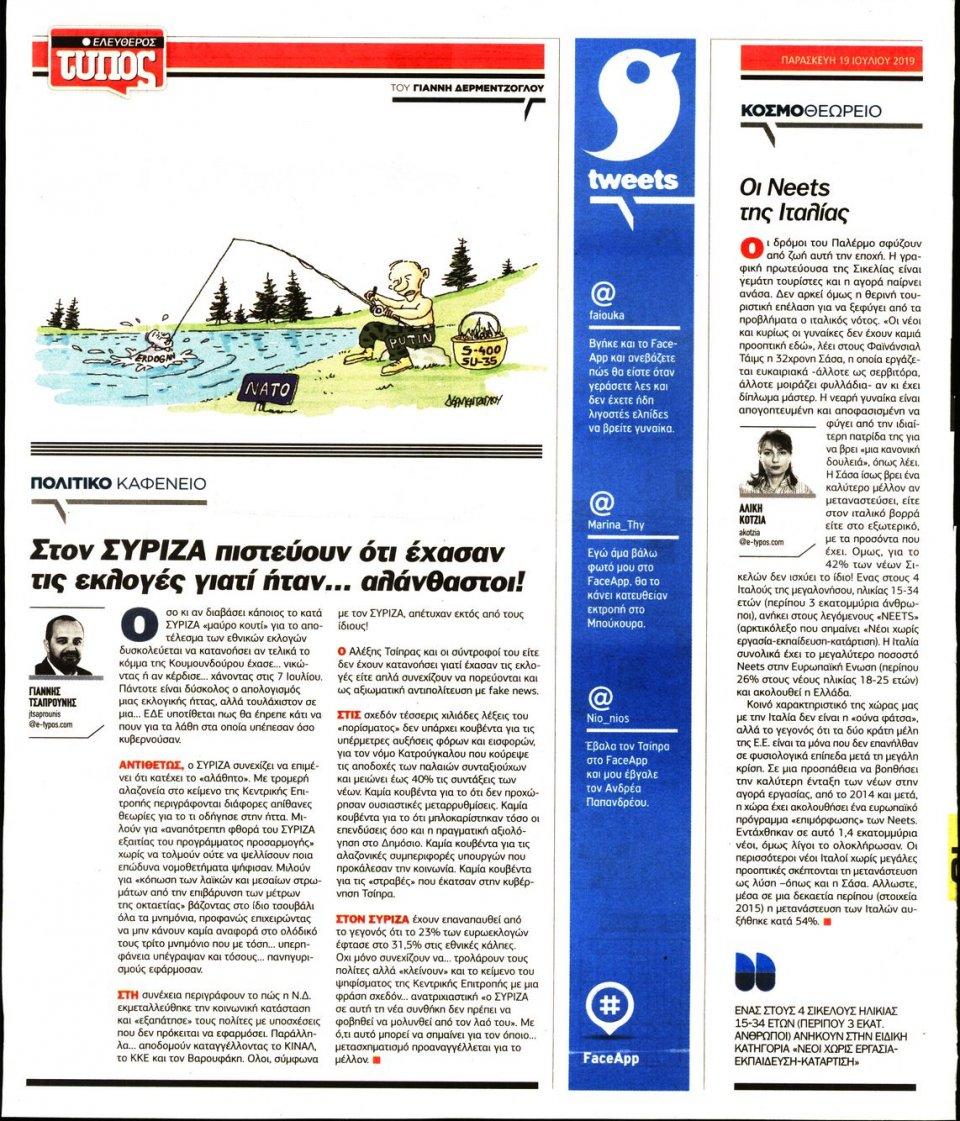 Οπισθόφυλλο Εφημερίδας - ΕΛΕΥΘΕΡΟΣ ΤΥΠΟΣ - 2019-07-19