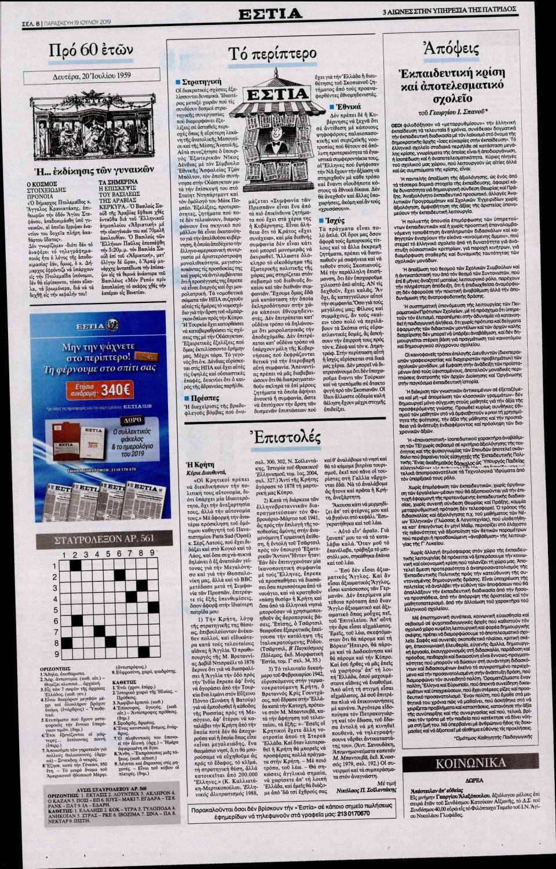 Οπισθόφυλλο Εφημερίδας - ΕΣΤΙΑ - 2019-07-19