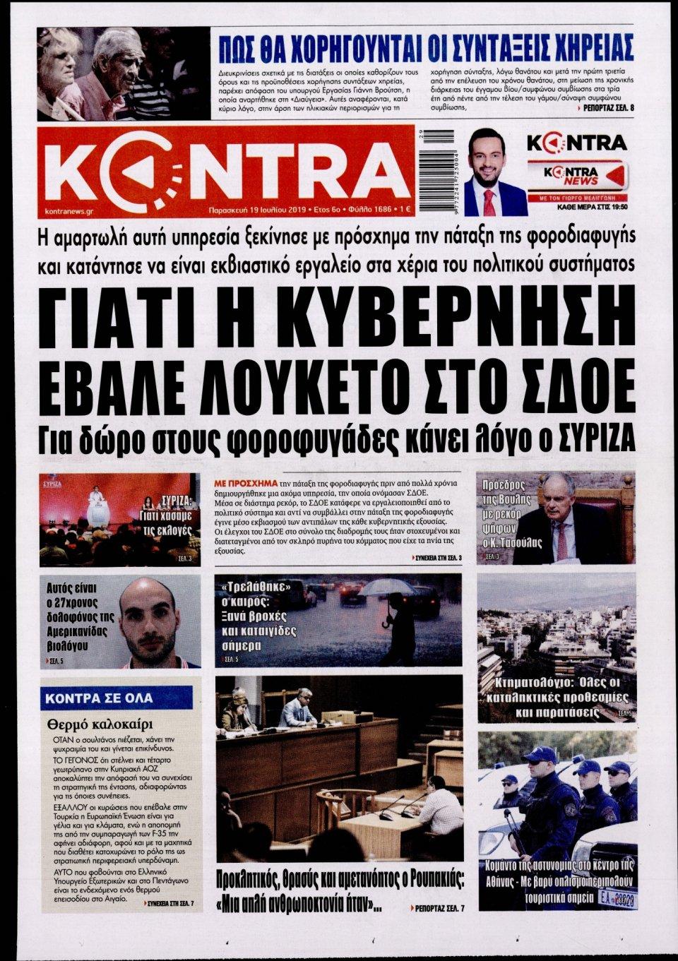 Πρωτοσέλιδο Εφημερίδας - KONTRA NEWS - 2019-07-19