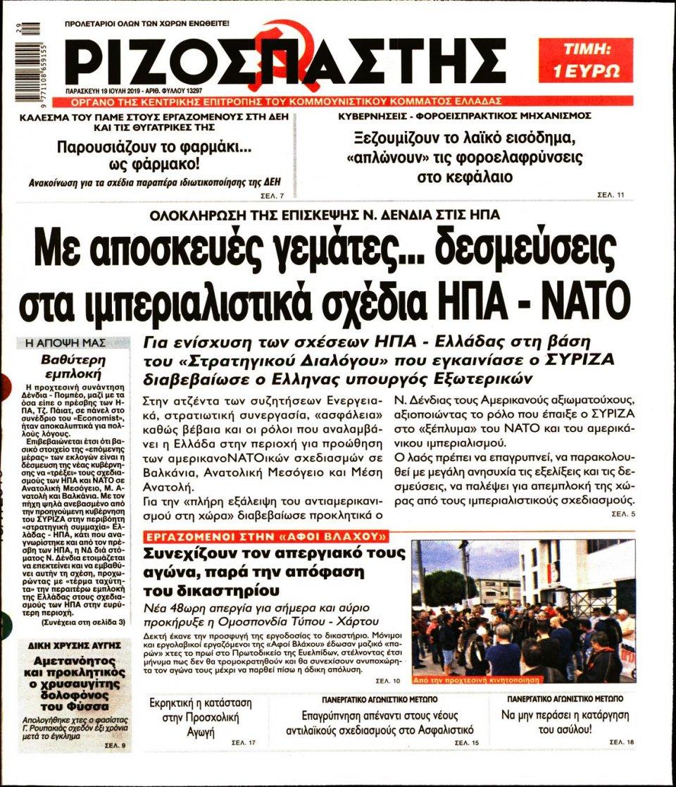 Πρωτοσέλιδο Εφημερίδας - ΡΙΖΟΣΠΑΣΤΗΣ - 2019-07-19
