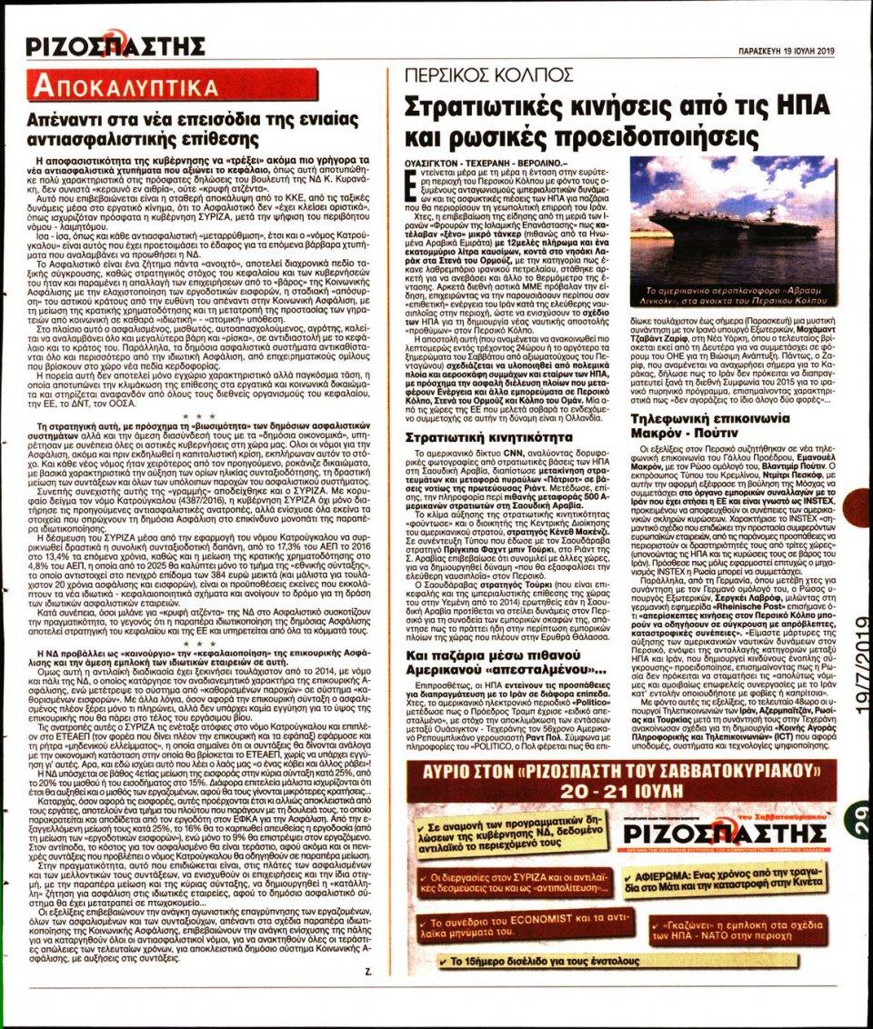 Οπισθόφυλλο Εφημερίδας - ΡΙΖΟΣΠΑΣΤΗΣ - 2019-07-19