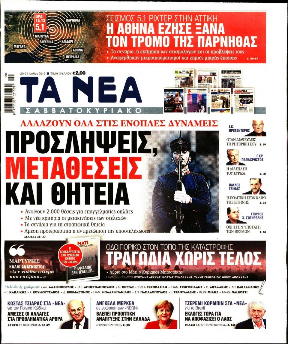 Πρωτοσέλιδο Εφημερίδας - ΤΑ ΝΕΑ - 2019-07-20