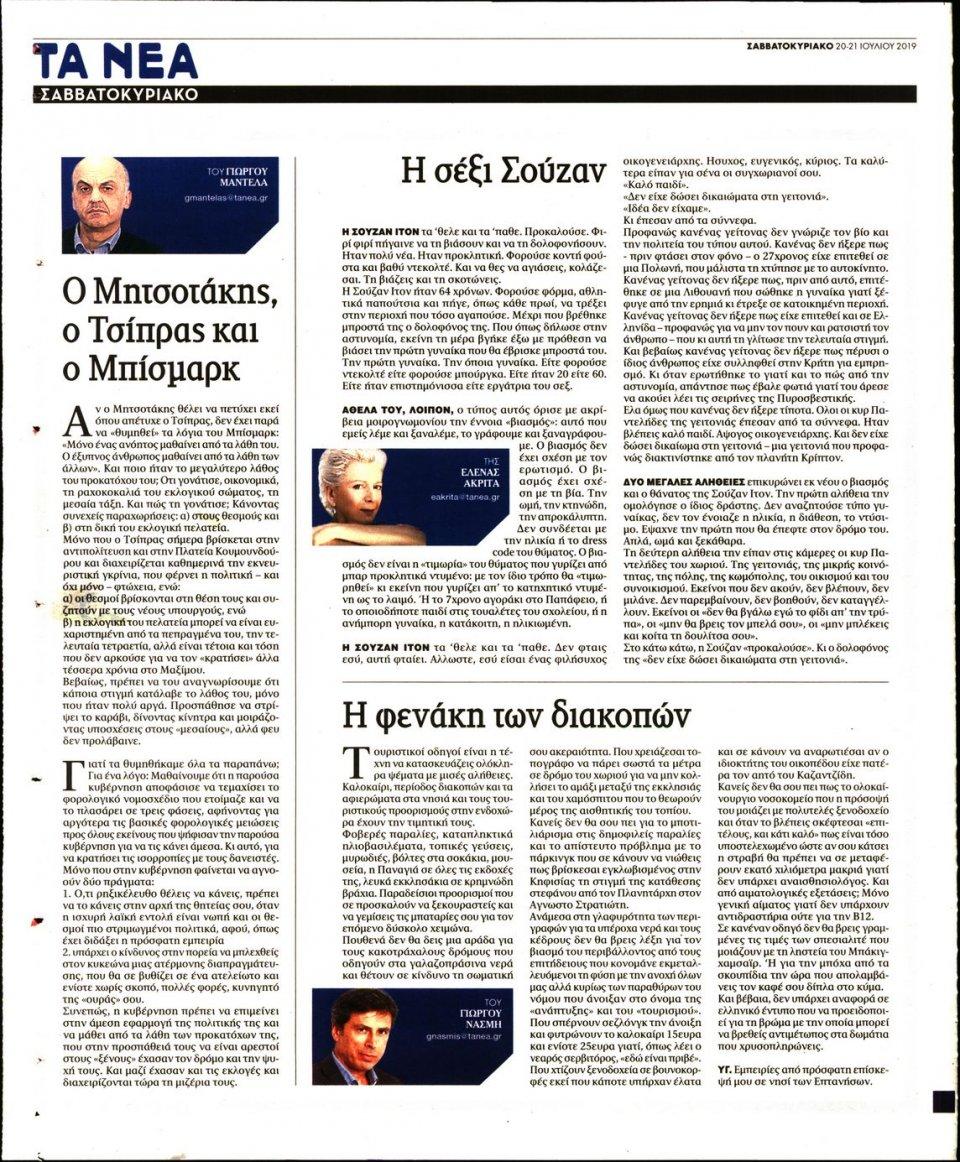 Οπισθόφυλλο Εφημερίδας - ΤΑ ΝΕΑ - 2019-07-20