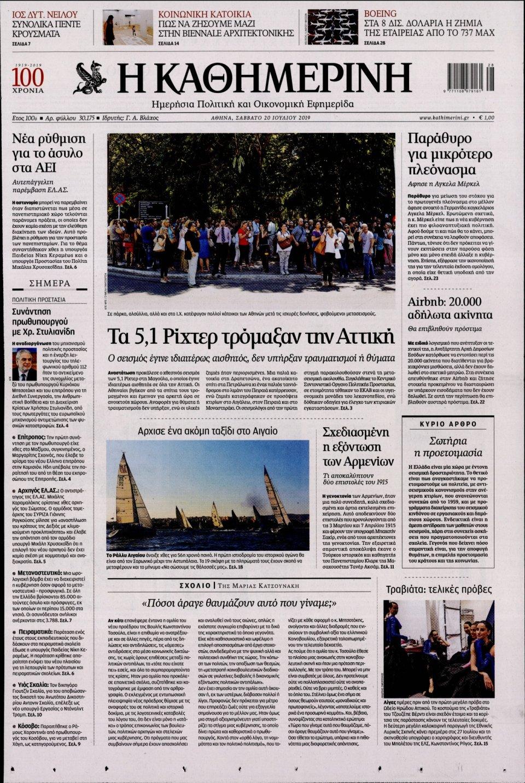 Πρωτοσέλιδο Εφημερίδας - ΚΑΘΗΜΕΡΙΝΗ - 2019-07-20