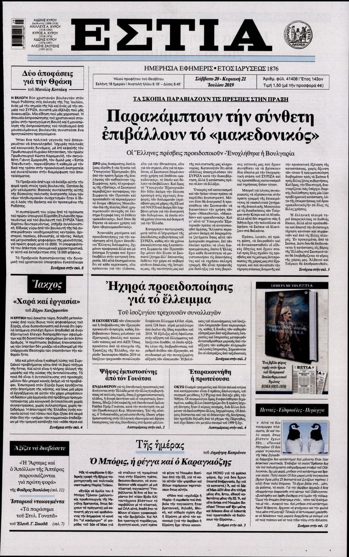 Πρωτοσέλιδο Εφημερίδας - ΕΣΤΙΑ - 2019-07-20