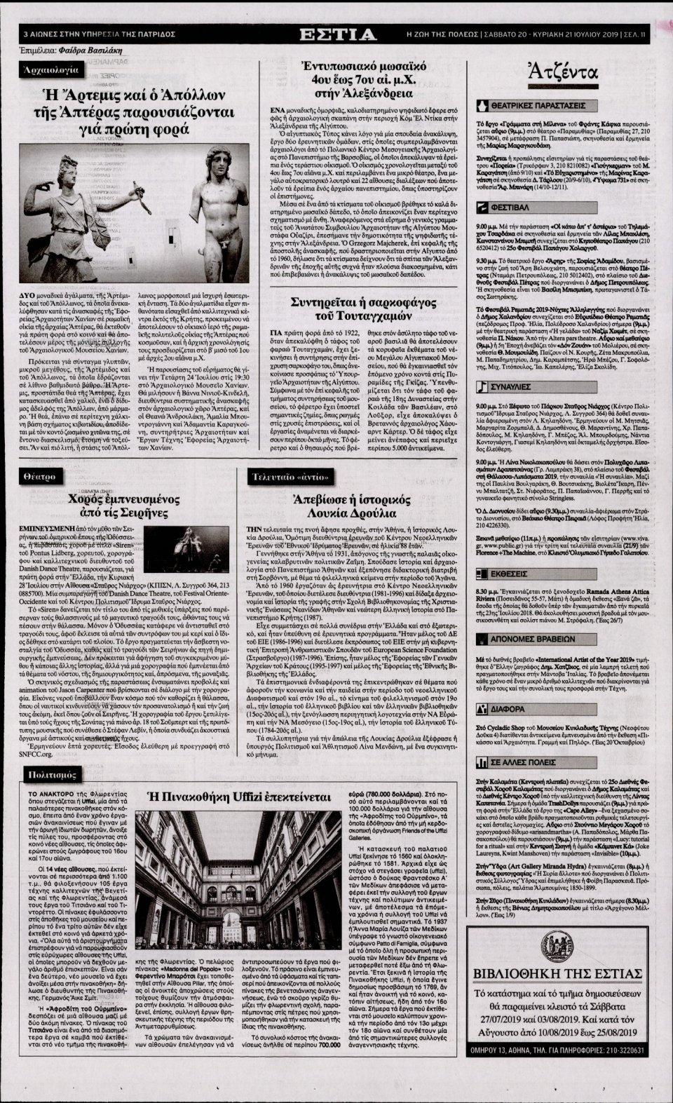 Οπισθόφυλλο Εφημερίδας - ΕΣΤΙΑ - 2019-07-20
