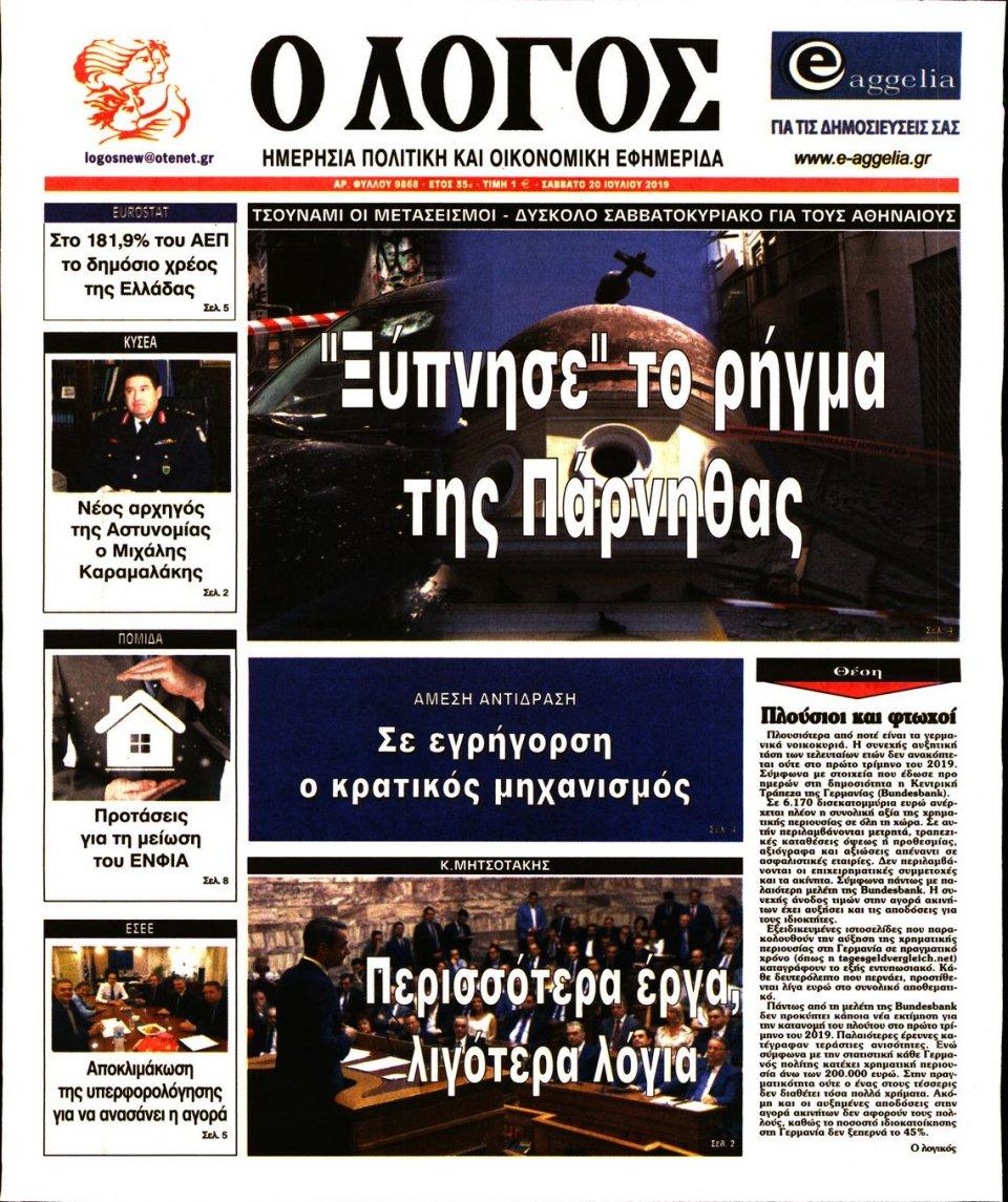 Πρωτοσέλιδο Εφημερίδας - Ο ΛΟΓΟΣ - 2019-07-20