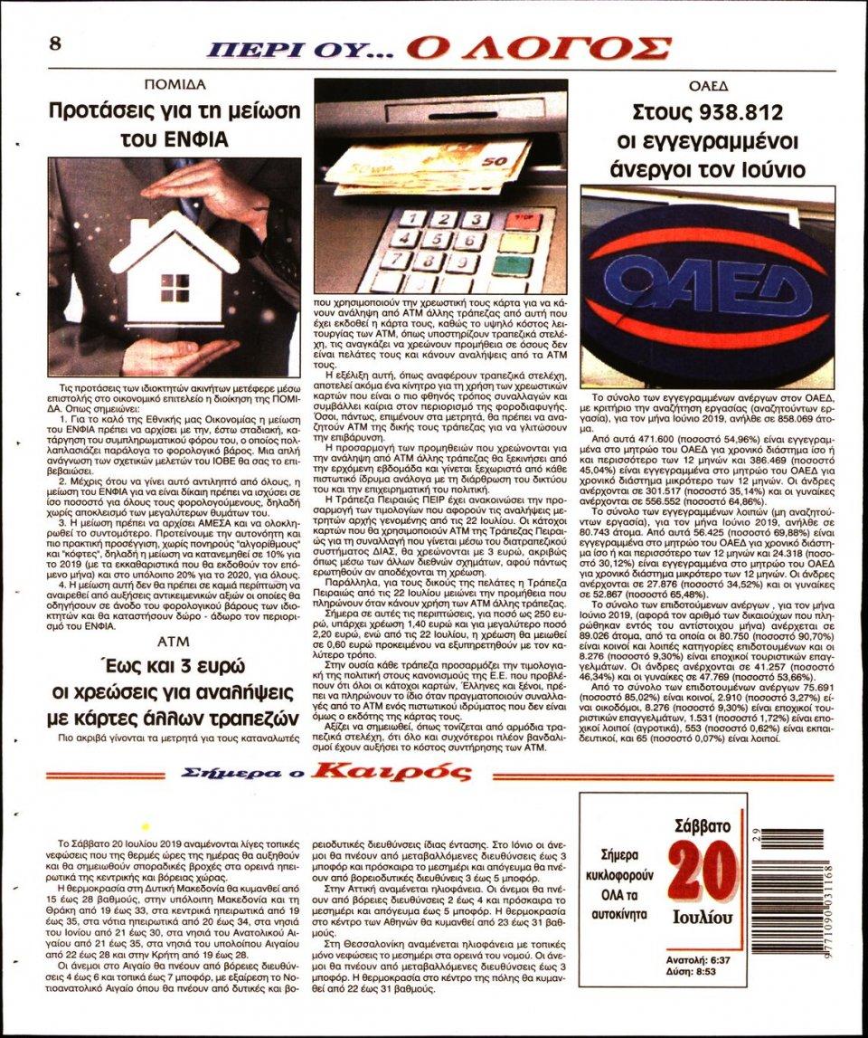 Οπισθόφυλλο Εφημερίδας - Ο ΛΟΓΟΣ - 2019-07-20
