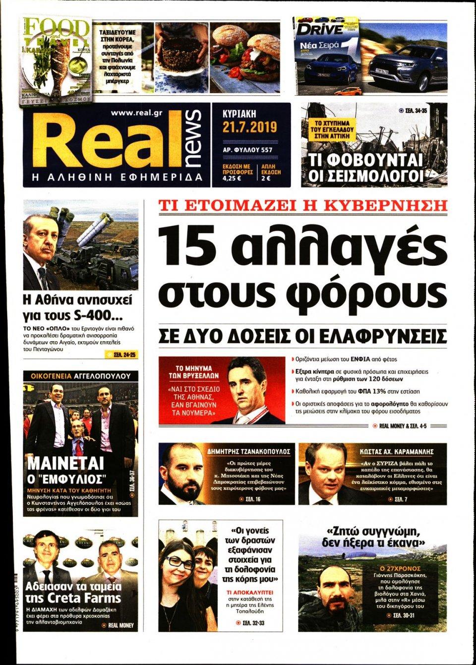 Πρωτοσέλιδο Εφημερίδας - REAL NEWS - 2019-07-21
