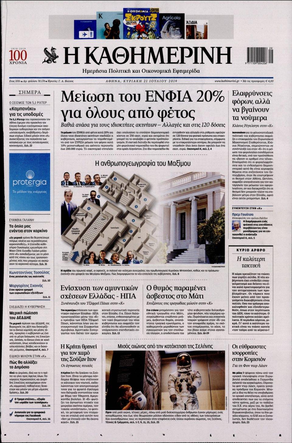 Πρωτοσέλιδο Εφημερίδας - ΚΑΘΗΜΕΡΙΝΗ  ΚΥΡΙΑΚΗΣ - 2019-07-21