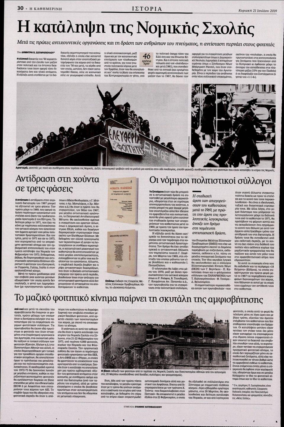 Οπισθόφυλλο Εφημερίδας - ΚΑΘΗΜΕΡΙΝΗ  ΚΥΡΙΑΚΗΣ - 2019-07-21