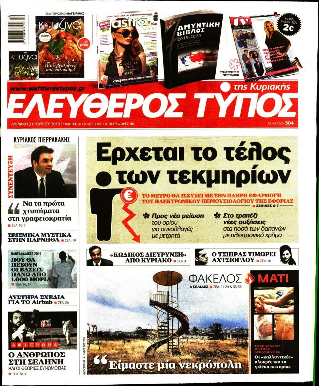Πρωτοσέλιδο Εφημερίδας - ΕΛΕΥΘΕΡΟΣ ΤΥΠΟΣ  ΚΥΡΙΑΚΗΣ - 2019-07-21