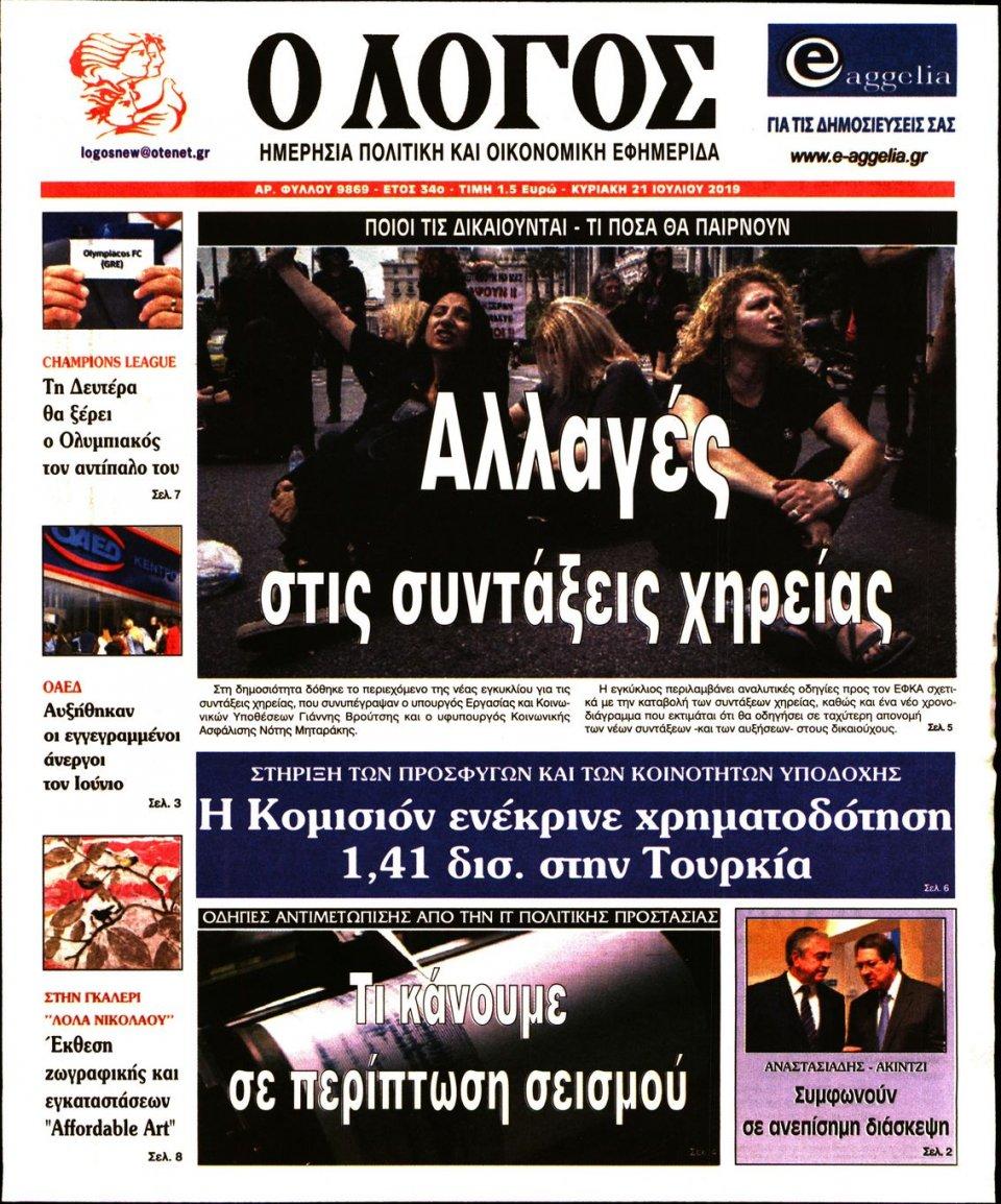 Πρωτοσέλιδο Εφημερίδας - Ο ΛΟΓΟΣ ΤΗΣ ΚΥΡΙΑΚΗΣ - 2019-07-21