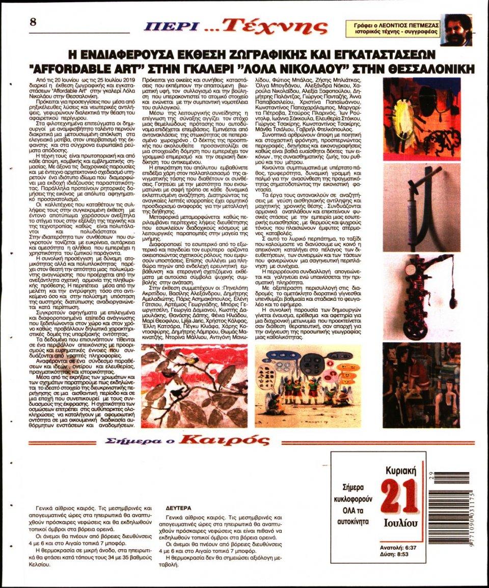 Οπισθόφυλλο Εφημερίδας - Ο ΛΟΓΟΣ ΤΗΣ ΚΥΡΙΑΚΗΣ - 2019-07-21