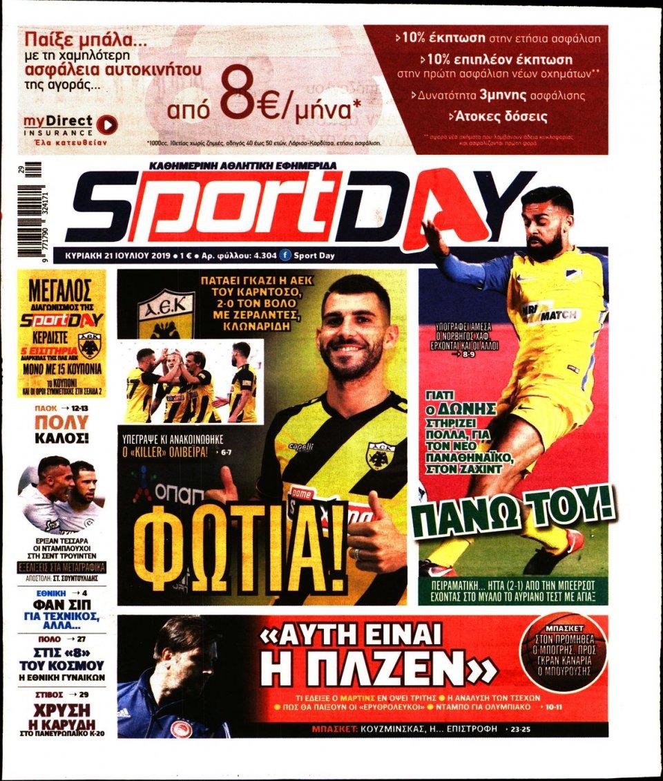 Πρωτοσέλιδο Εφημερίδας - SPORTDAY ΚΥΡΙΑΚΗΣ - 2019-07-21