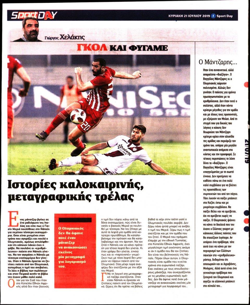 Οπισθόφυλλο Εφημερίδας - SPORTDAY ΚΥΡΙΑΚΗΣ - 2019-07-21