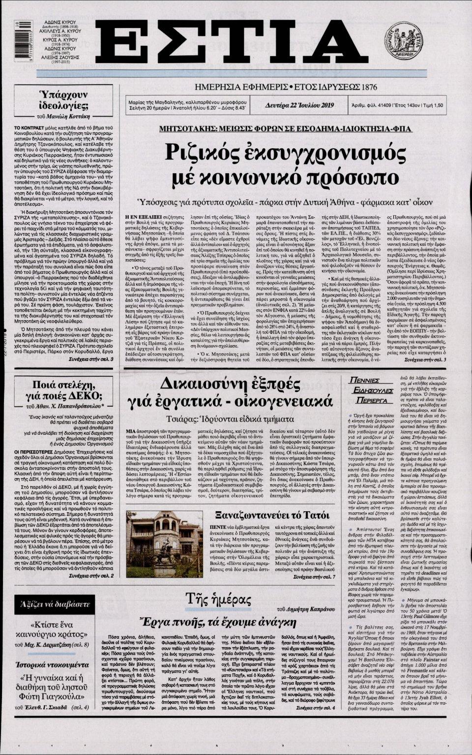 Πρωτοσέλιδο Εφημερίδας - ΕΣΤΙΑ - 2019-07-22