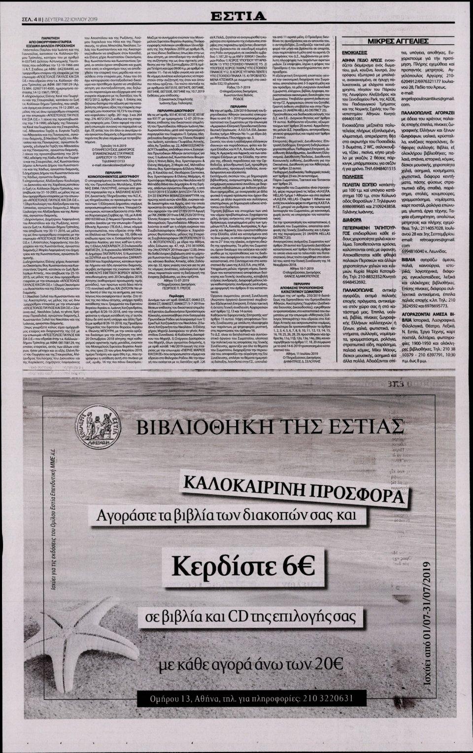 Οπισθόφυλλο Εφημερίδας - ΕΣΤΙΑ - 2019-07-22