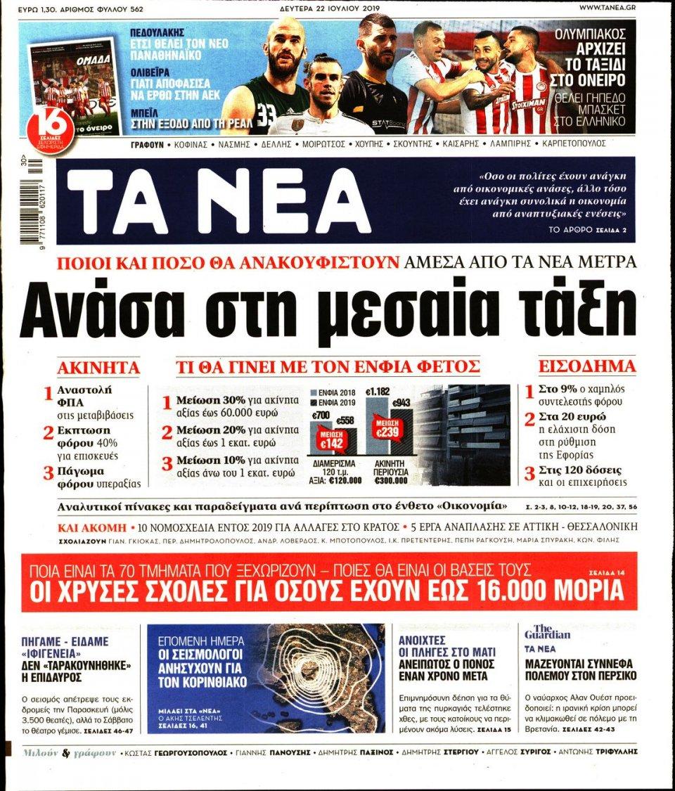 Πρωτοσέλιδο Εφημερίδας - ΤΑ ΝΕΑ - 2019-07-22
