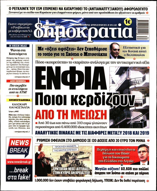 Πρωτοσέλιδο Εφημερίδας - ΔΗΜΟΚΡΑΤΙΑ - 2019-07-22