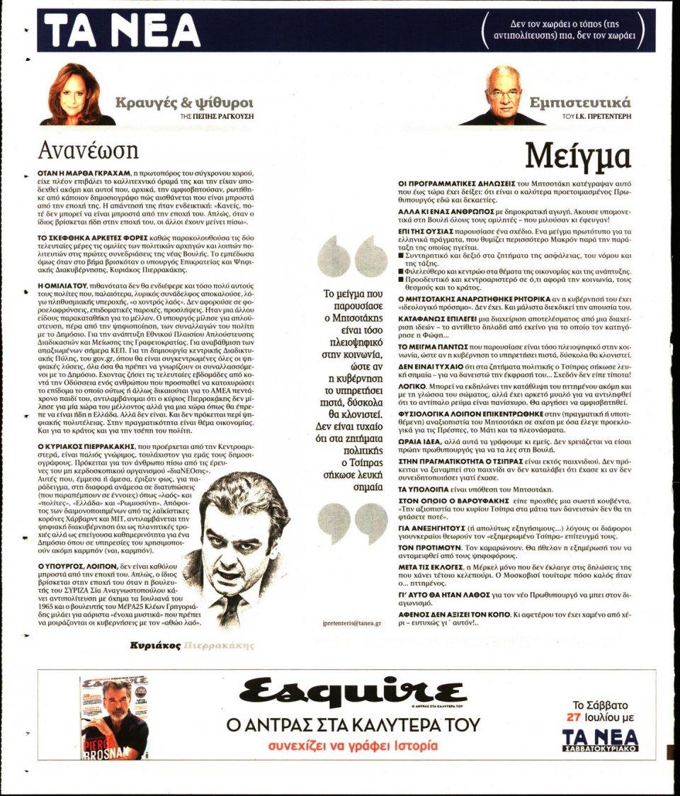 Οπισθόφυλλο Εφημερίδας - ΤΑ ΝΕΑ - 2019-07-22