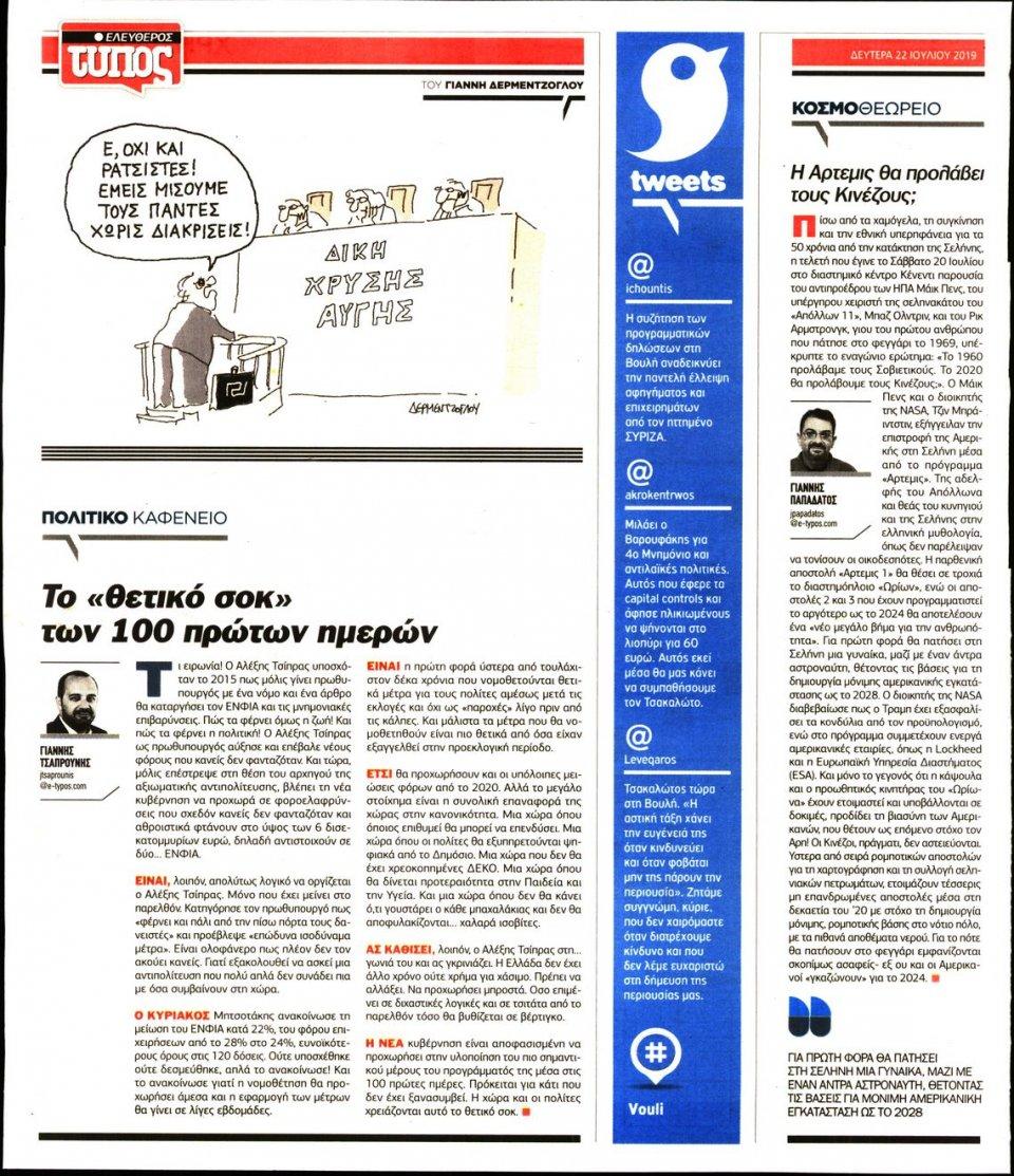 Οπισθόφυλλο Εφημερίδας - ΕΛΕΥΘΕΡΟΣ ΤΥΠΟΣ - 2019-07-22