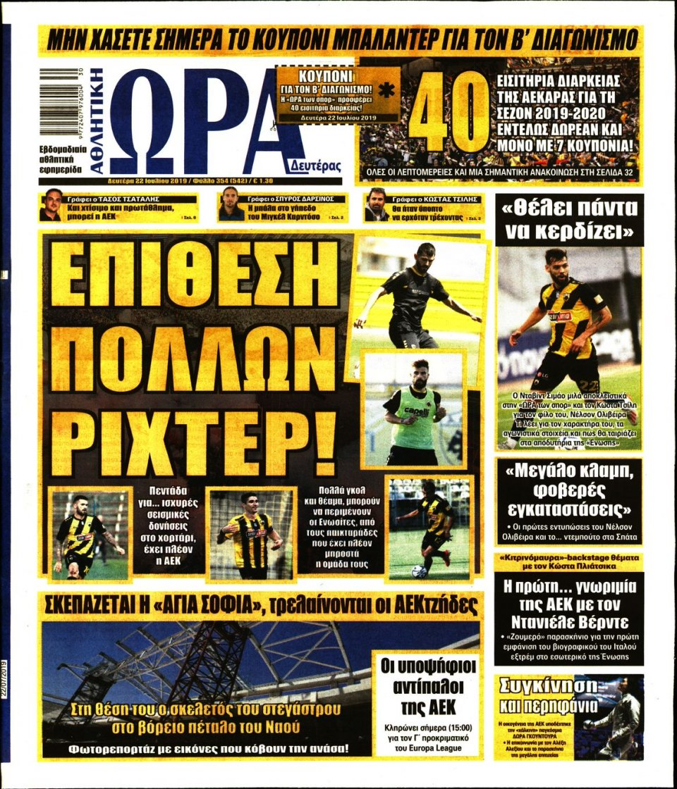 Πρωτοσέλιδο Εφημερίδας - ΩΡΑ ΤΩΝ ΣΠΟΡ - 2019-07-22