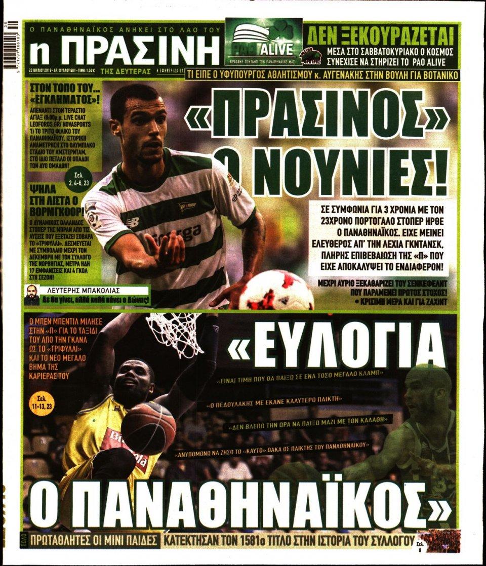 Πρωτοσέλιδο Εφημερίδας - ΠΡΑΣΙΝΗ - 2019-07-22