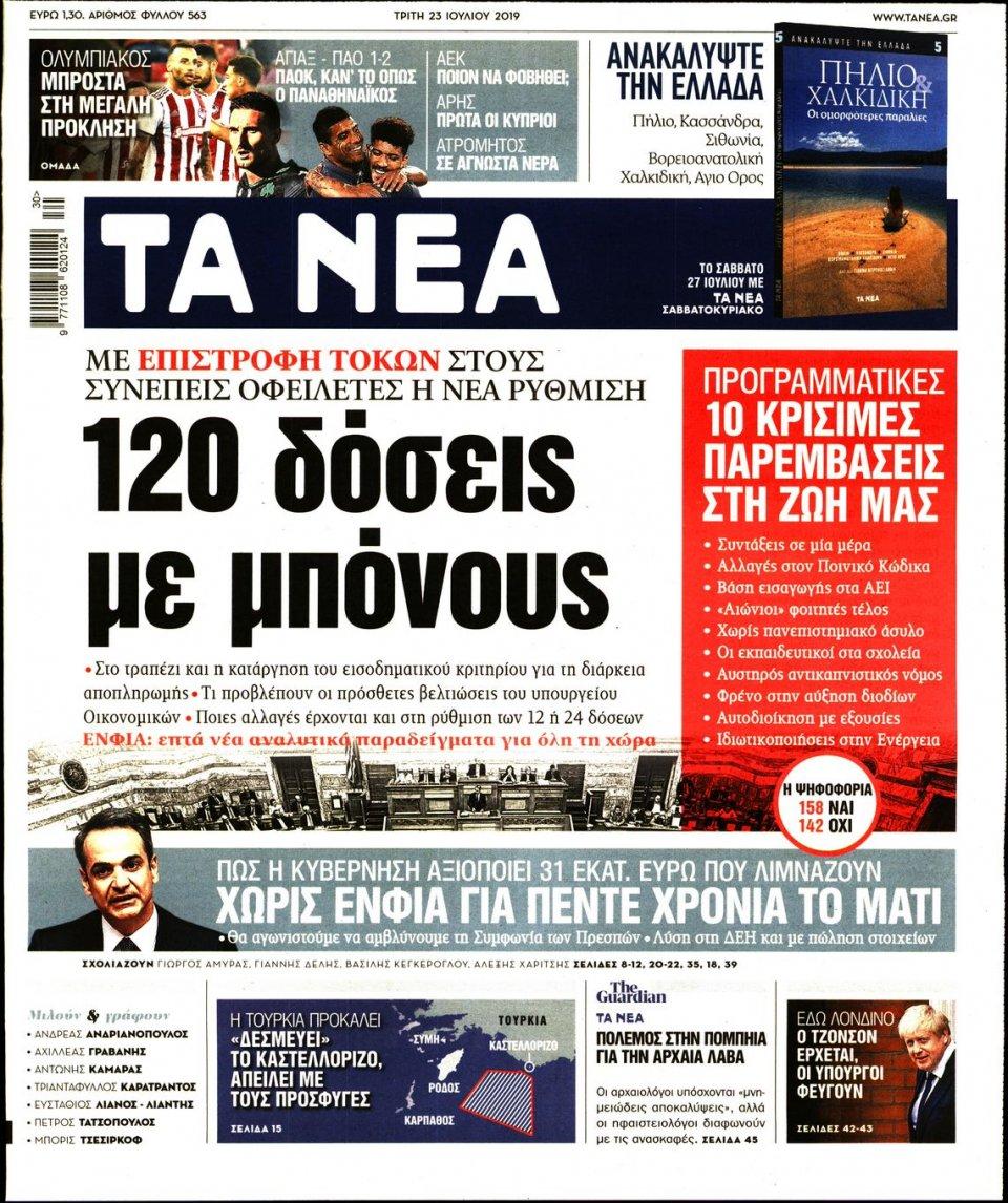 Πρωτοσέλιδο Εφημερίδας - ΤΑ ΝΕΑ - 2019-07-23