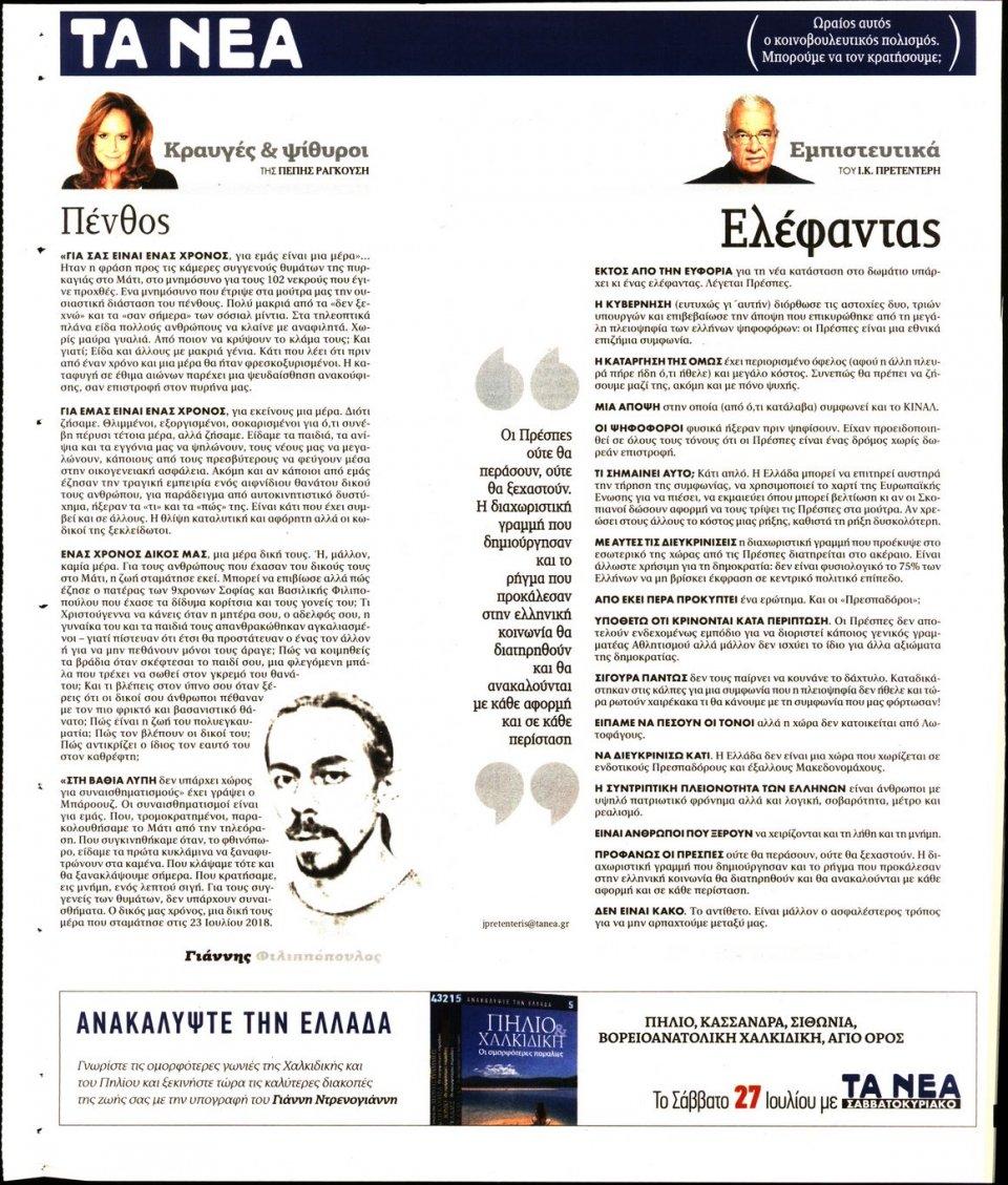 Οπισθόφυλλο Εφημερίδας - ΤΑ ΝΕΑ - 2019-07-23