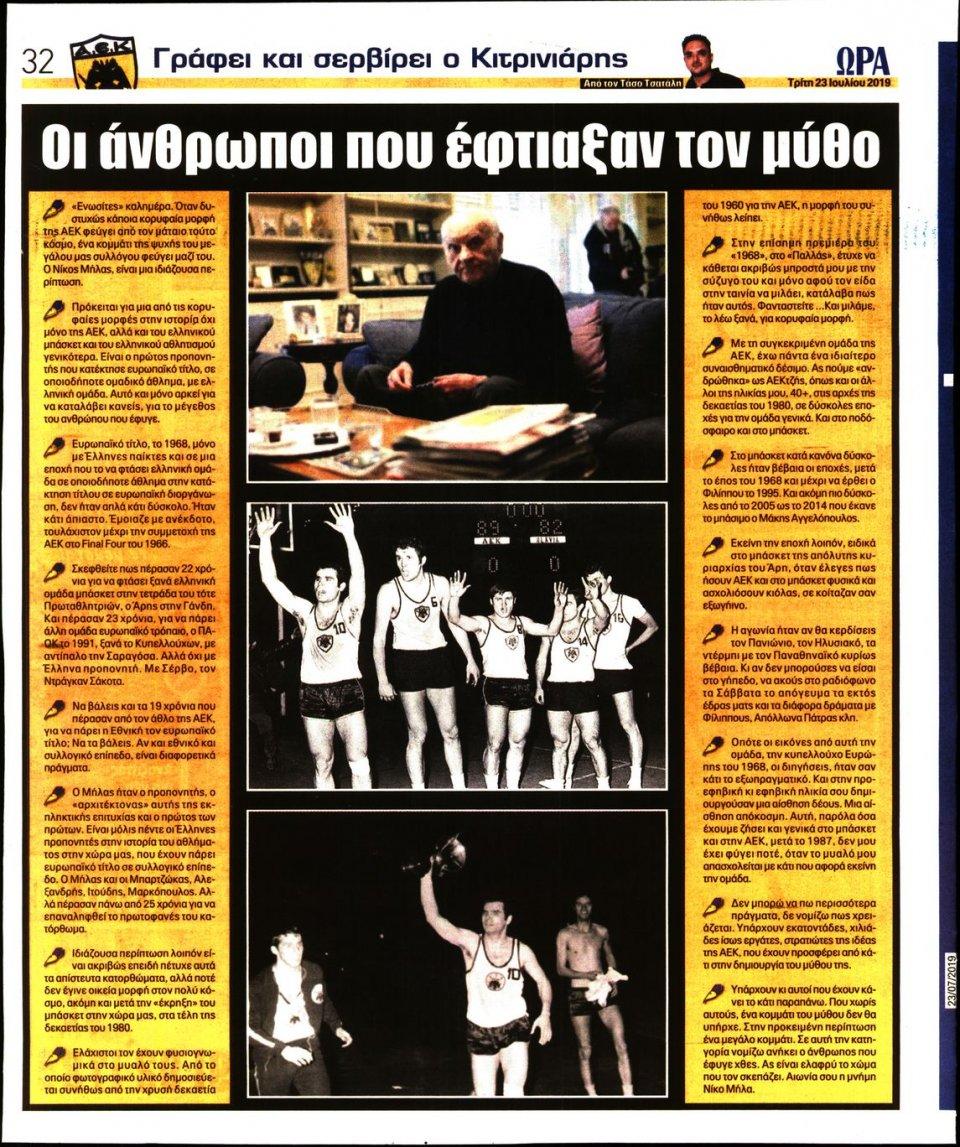 Οπισθόφυλλο Εφημερίδας - ΩΡΑ ΤΩΝ ΣΠΟΡ - 2019-07-23
