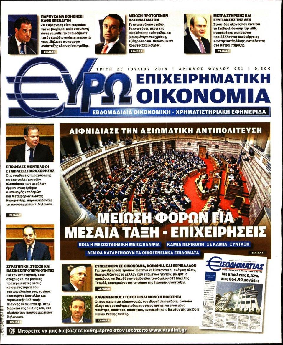 Πρωτοσέλιδο Εφημερίδας - ΕΥΡΩΟΙΚΟΝΟΜΙΑ - 2019-07-23