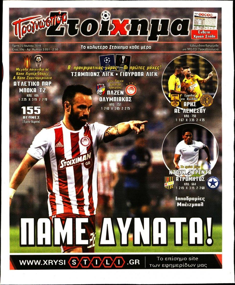 Πρωτοσέλιδο Εφημερίδας - ΠΡΟΓΝΩΣΠΟΡ - 2019-07-23