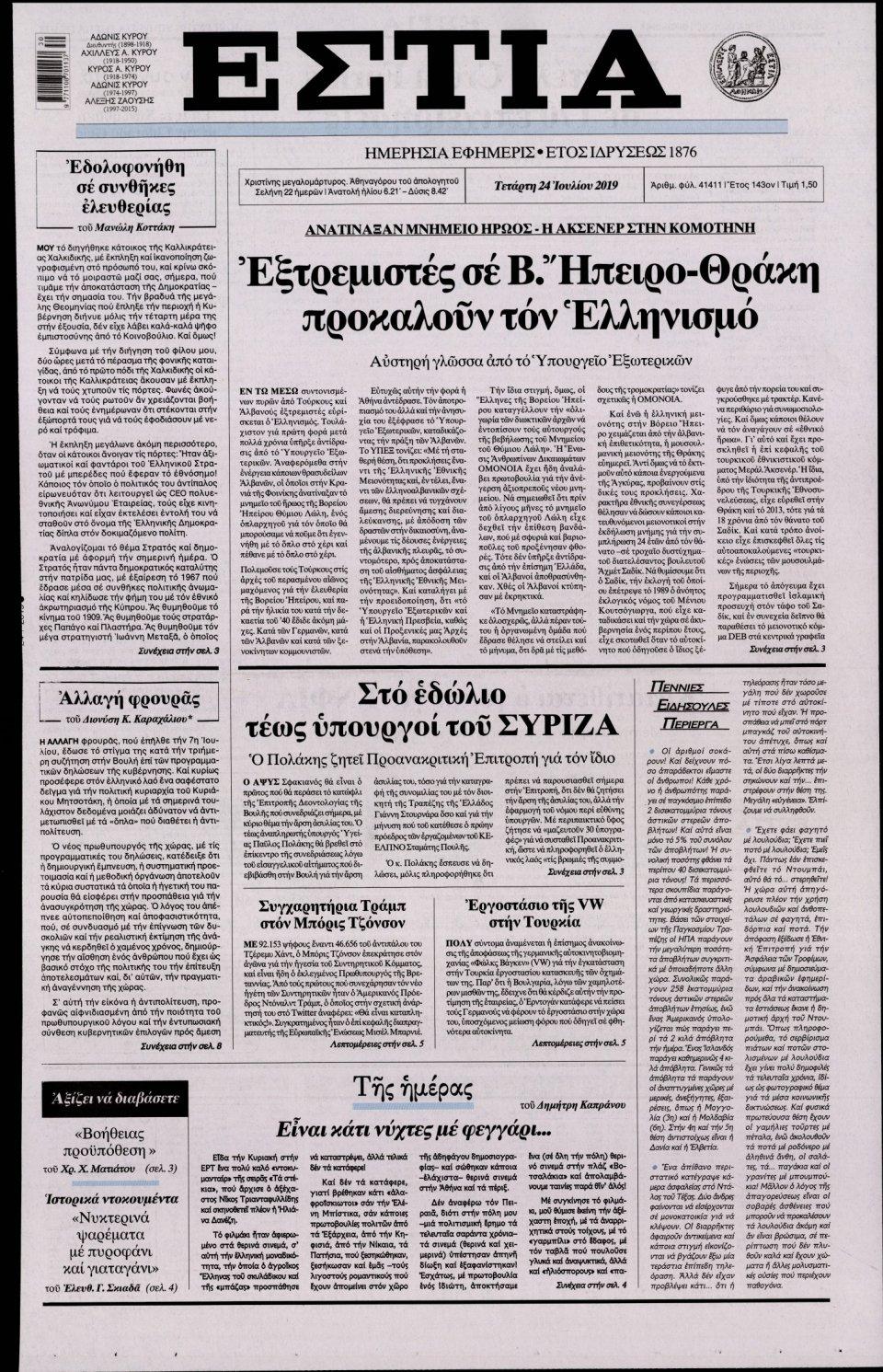 Πρωτοσέλιδο Εφημερίδας - ΕΣΤΙΑ - 2019-07-24