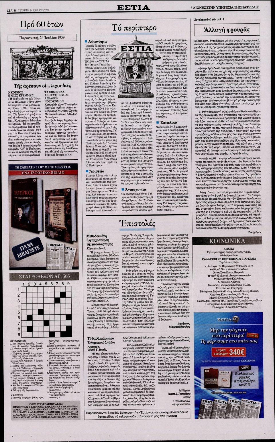Οπισθόφυλλο Εφημερίδας - ΕΣΤΙΑ - 2019-07-24