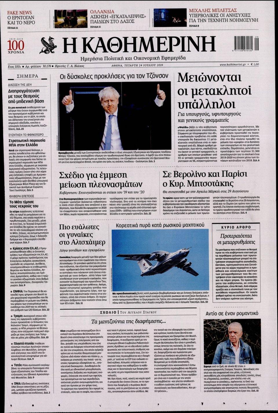 Πρωτοσέλιδο Εφημερίδας - ΚΑΘΗΜΕΡΙΝΗ - 2019-07-24