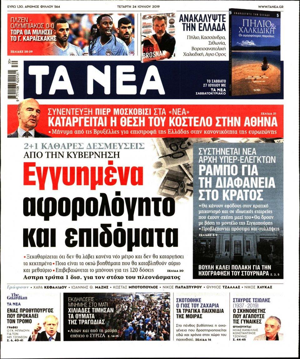 Πρωτοσέλιδο Εφημερίδας - ΤΑ ΝΕΑ - 2019-07-24