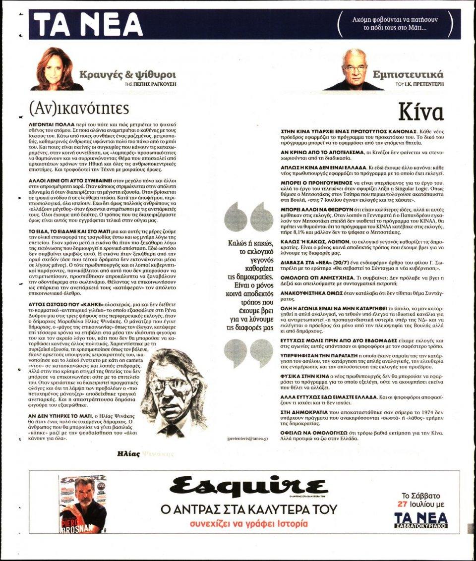 Οπισθόφυλλο Εφημερίδας - ΤΑ ΝΕΑ - 2019-07-24