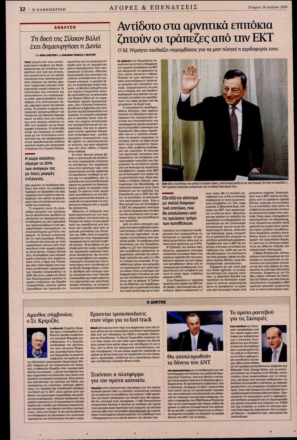 Οπισθόφυλλο Εφημερίδας - ΚΑΘΗΜΕΡΙΝΗ - 2019-07-24