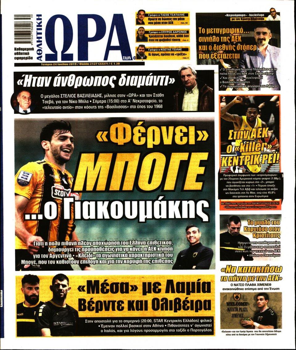 Πρωτοσέλιδο Εφημερίδας - ΩΡΑ ΤΩΝ ΣΠΟΡ - 2019-07-24