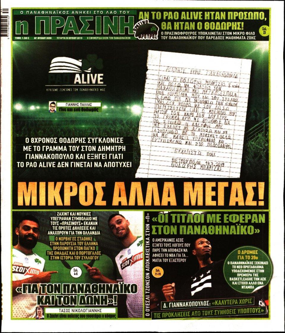 Πρωτοσέλιδο Εφημερίδας - ΠΡΑΣΙΝΗ - 2019-07-24
