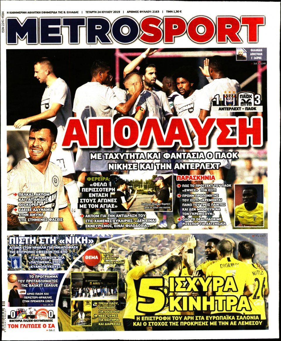 Πρωτοσέλιδο Εφημερίδας - METROSPORT - 2019-07-24