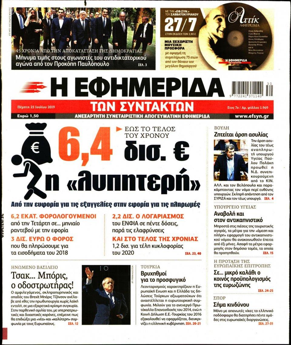 Πρωτοσέλιδο Εφημερίδας - Η ΕΦΗΜΕΡΙΔΑ ΤΩΝ ΣΥΝΤΑΚΤΩΝ - 2019-07-25
