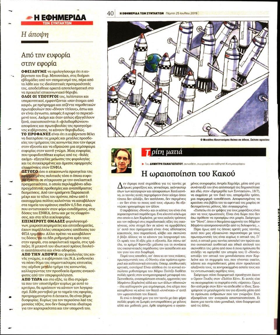 Οπισθόφυλλο Εφημερίδας - Η ΕΦΗΜΕΡΙΔΑ ΤΩΝ ΣΥΝΤΑΚΤΩΝ - 2019-07-25