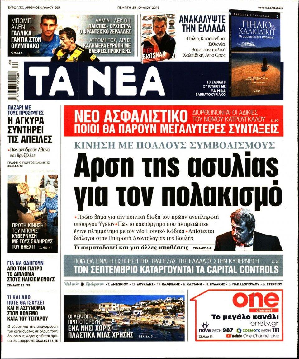 Πρωτοσέλιδο Εφημερίδας - ΤΑ ΝΕΑ - 2019-07-25