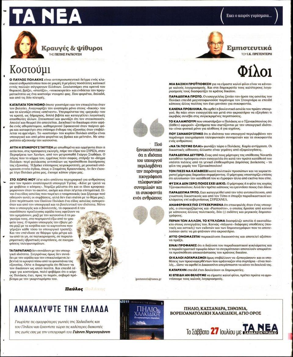 Οπισθόφυλλο Εφημερίδας - ΤΑ ΝΕΑ - 2019-07-25