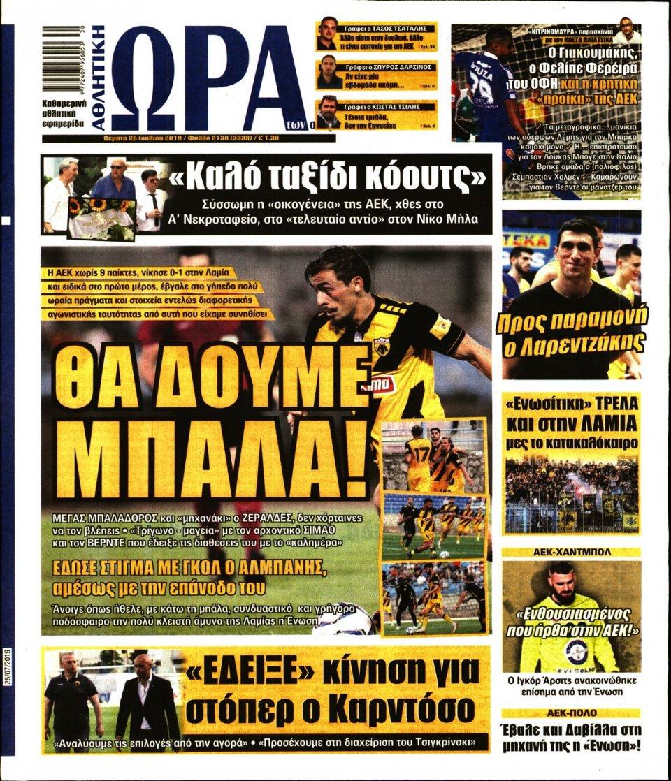 Πρωτοσέλιδο Εφημερίδας - ΩΡΑ ΤΩΝ ΣΠΟΡ - 2019-07-25