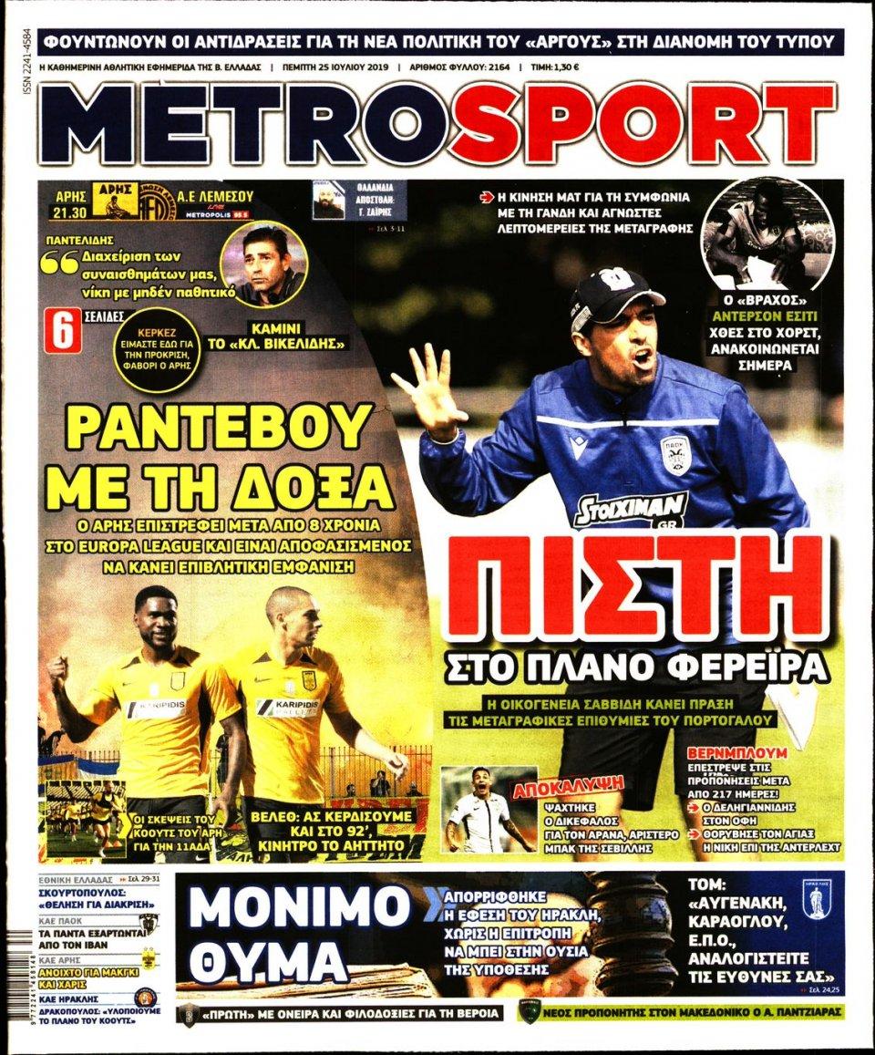 Πρωτοσέλιδο Εφημερίδας - METROSPORT - 2019-07-25