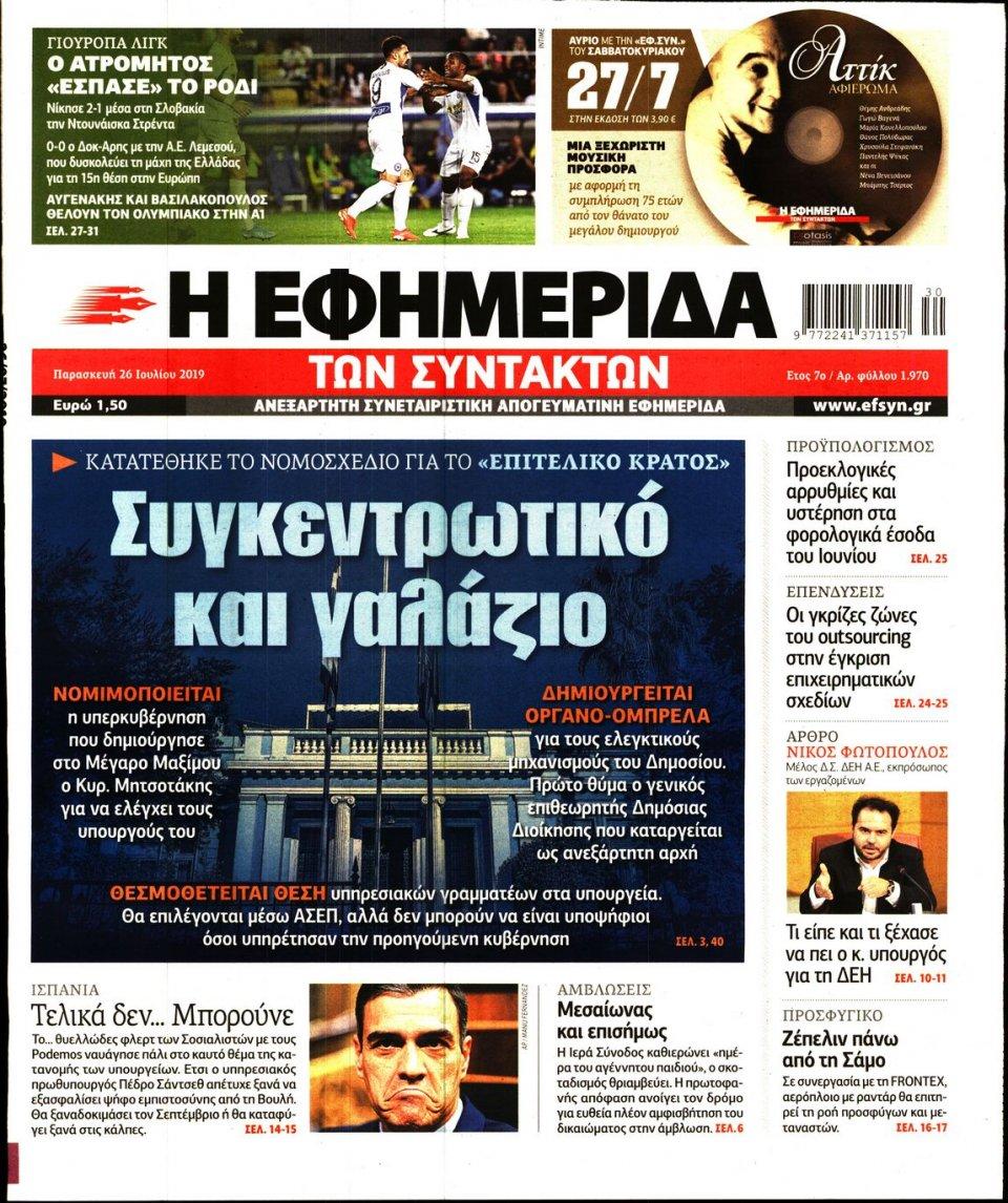 Πρωτοσέλιδο Εφημερίδας - Η ΕΦΗΜΕΡΙΔΑ ΤΩΝ ΣΥΝΤΑΚΤΩΝ - 2019-07-26