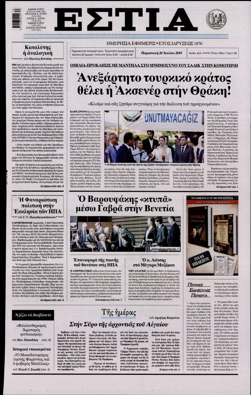 Πρωτοσέλιδο Εφημερίδας - ΕΣΤΙΑ - 2019-07-26
